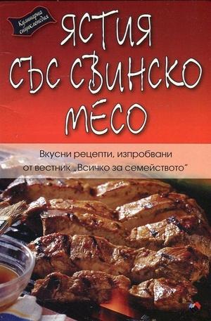 Книга - Ястия със свинско месо