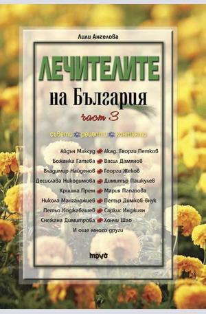 Книга - Лечителите на България Част 3