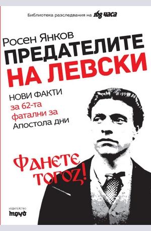 Книга - Предателите на Левски. Фанете тогоз!