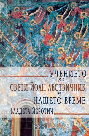 е-книга - Учението на свети Йоан Лествичник и нашето време