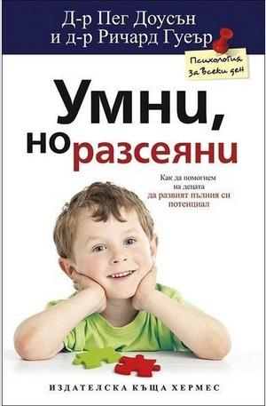 Книга - Умни, но разсеяни