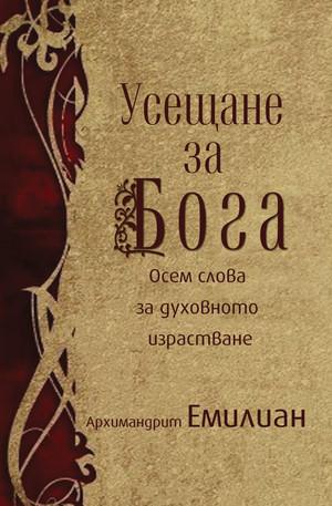 е-книга - Усещане за бога