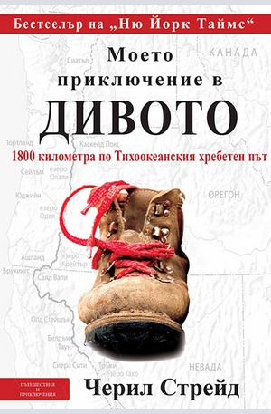 е-книга - Моето приключение в дивото