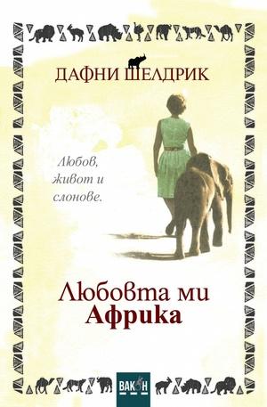 е-книга - Любовта ми Африка