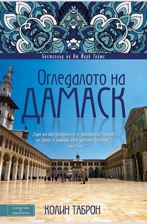 Книга - Огледалото на Дамаск
