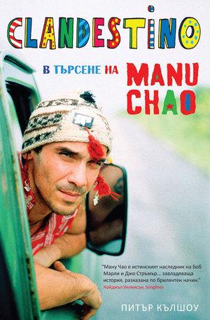 е-книга - Clandestino: В търсене на Manu Chao