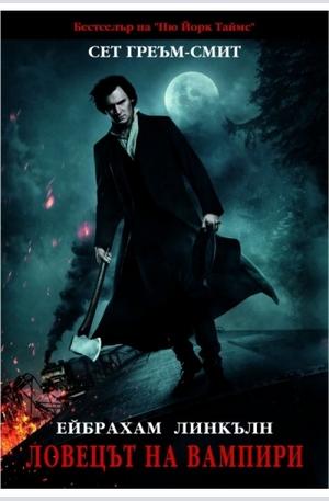 е-книга - Ейбрахам Линкълн: Ловецът на вампири