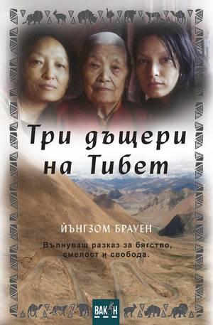 е-книга - Три дъщери на Тибет