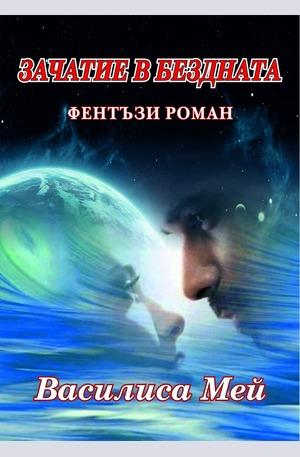 е-книга - Зачатие в бездната