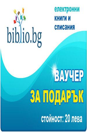 Продукт - Ваучер за подарък - 20 лв