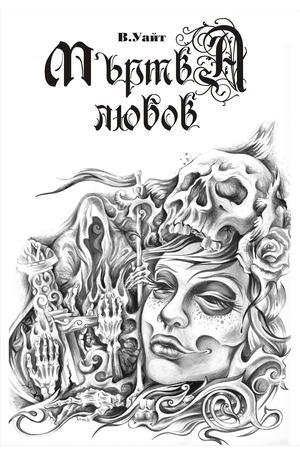 е-книга - Мъртва любов