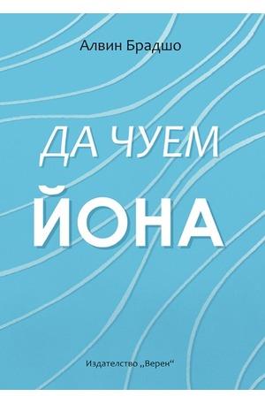 е-книга - Да чуем Йона