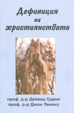 е-книга - Дефиниция на християнството