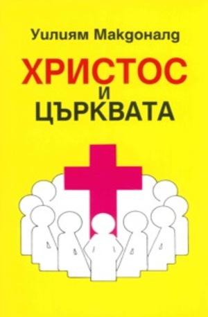 е-книга - Христос и църквата автор