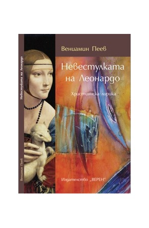 е-книга - Невестулката на Леонардо