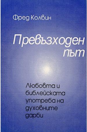е-книга - Превъзходен път