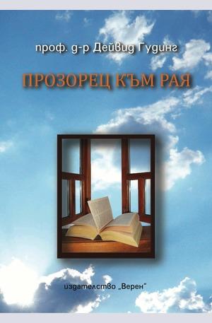е-книга - Прозорец към Рая