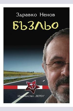 е-книга - Бъзльо