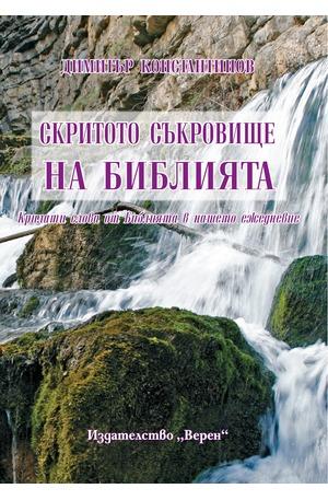е-книга - Скритото съкровище на Библията