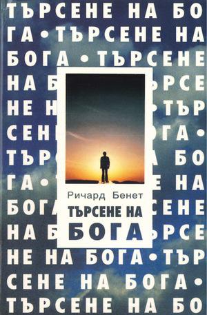 е-книга - Търсене на Бога