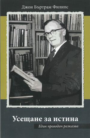 е-книга - Усещане за истина