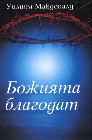 е-книга - Божията благодат