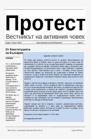 е-вестник - Протест - брой 1/2013