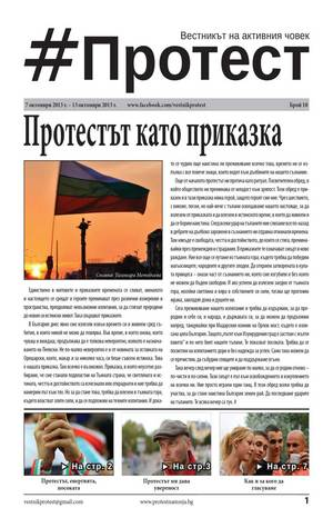 е-вестник - Протест - брой 10/2013