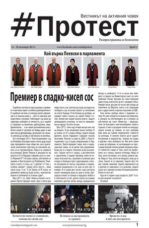 е-вестник - Протест - брой 11/2013