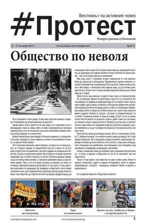 е-вестник - Протест - брой 12/2013