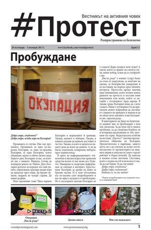 е-вестник - Протест - брой 13/2013