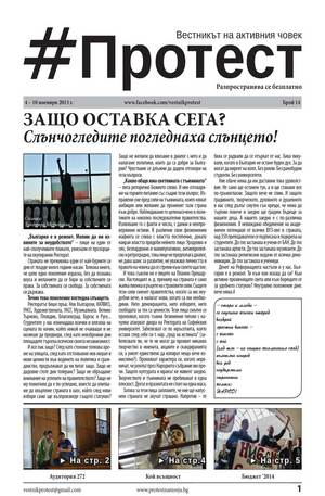 е-вестник - Протест - брой 14/2013