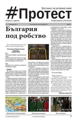е-вестник - Протест - брой 15/2013