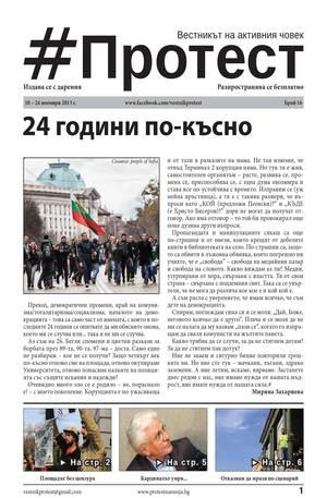 е-вестник - Протест - брой 16/2013