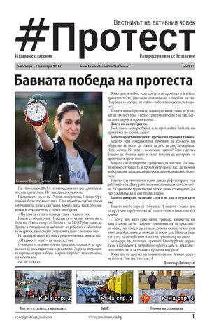 е-вестник - Протест - брой 17/2013