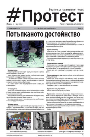 е-вестник - Протест - брой 18/2013