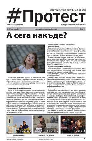 е-вестник - Протест - брой 19/2013