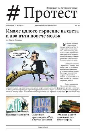 е-вестник - Протест - брой 2/2013