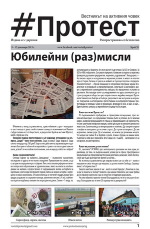 е-вестник - Протест - брой 20/2013