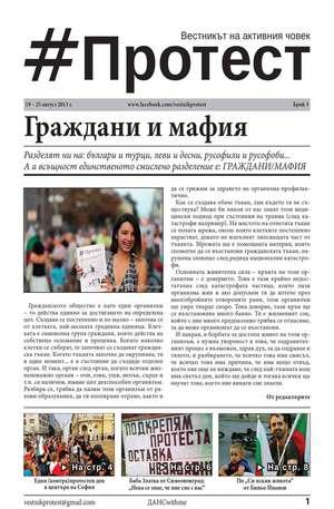 е-вестник - Протест - брой 3/2013
