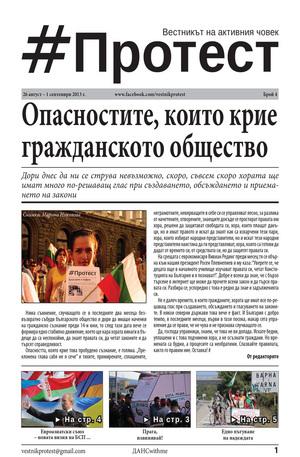 е-вестник - Протест - брой 4/2013