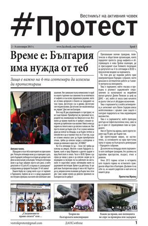 е-вестник - Протест - брой 5/2013