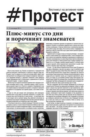 е-вестник - Протест - брой 6/2013