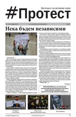е-вестник - Протест - брой 7/2013