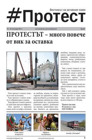 е-вестник - Протест - брой 8/2013