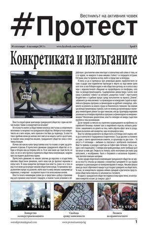 е-вестник - Протест - брой 9/2013