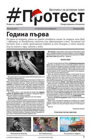 е-вестник - Протест - извънреден брой