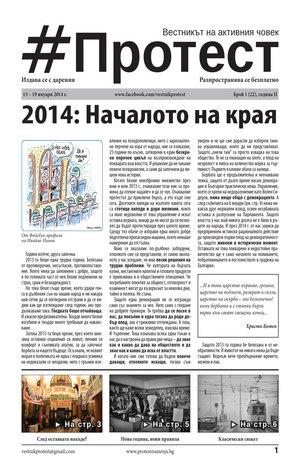 е-вестник - Протест - брой 22/2014
