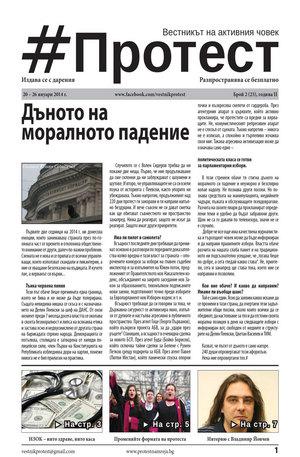 е-вестник - Протест - брой 23/2014
