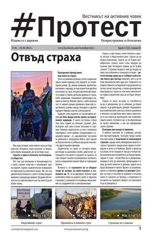 е-вестник - Протест - брой 24/2014